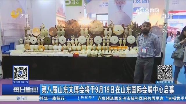 第八届山东文博会将于9月19日在山东国际会展中心启幕