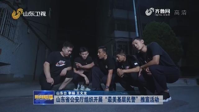 """山东省公安厅组织开展""""最美基层民警""""推宣活动"""