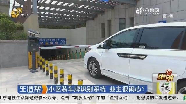 【重磅】潍坊:小区装车牌识别系统 业主很闹心?