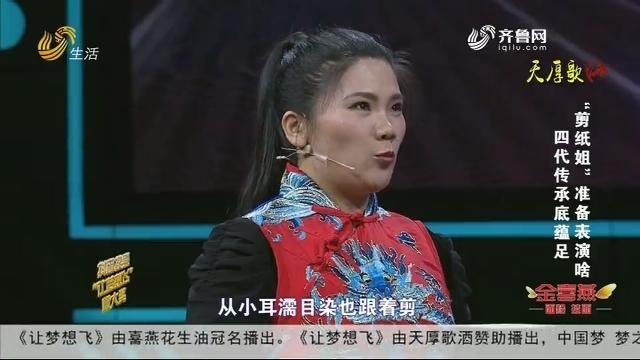 """20190917《让梦想飞》:""""剪纸姐""""唱歌又剪纸 """"一心二用""""两不误"""