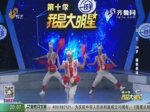 20190917《我是大明星》:选手现场表演安塞腰鼓 用心传承中华传统文化