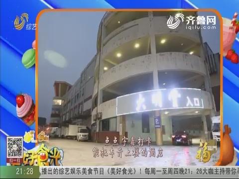 20190917《美好食光》:大明堂酒店