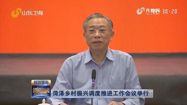 菏澤鄉村振興調度推進工作會議舉行