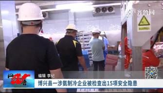 《问安齐鲁》09-15播出《博兴县一涉氨制冷企业被检查出15项安全隐患》