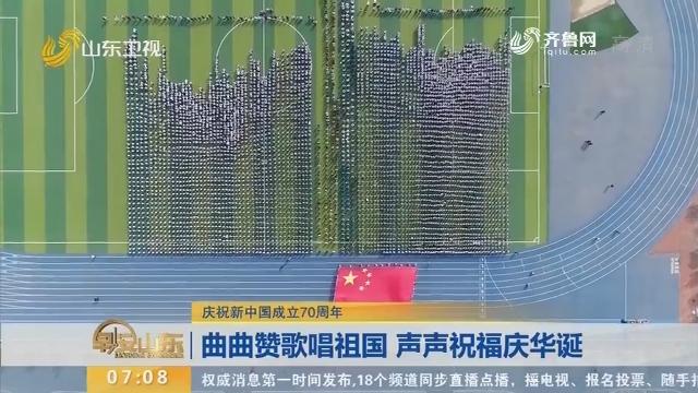 【庆祝新中国成立70周年】曲曲赞歌唱祖国 声声祝福庆华诞