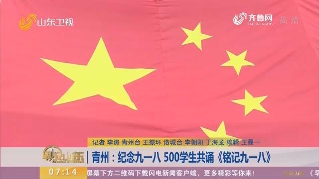 【闪电新闻排行榜】青州:纪念九一八 500学生共诵《铭记九一八》
