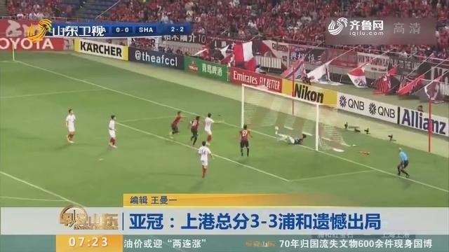 亚冠:上港总分3-3浦和遗憾出局