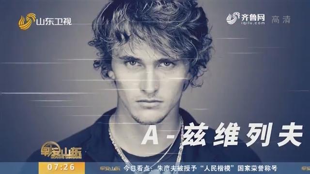 2019年中国网球公开赛大幕将启