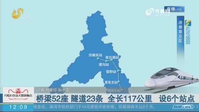 【闪电连线】济莱高铁9月18日正式开工!莱芜区至济南市区不到半小时