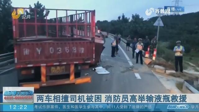 【连线编辑区】两车相撞司机被困 消防员高举输液瓶救援