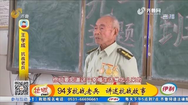 菏泽:94岁抗战老兵 讲述抗战故事