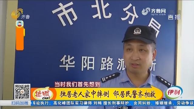 青岛:独居老人家中摔倒 邻居民警齐相救