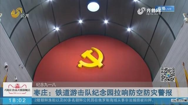 【纪念九一八】枣庄:铁道游击队纪念园拉响防空防灾警报