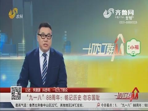 """""""九一八""""88周年:铭记历史 勿忘国耻"""