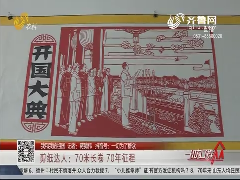 【我和我的祖国】剪纸达人:70米长卷 70年征程