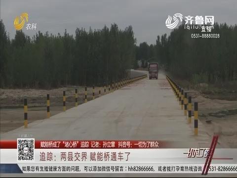 """【赋能桥成了""""堵心桥""""追踪】追踪:两县交界 赋能桥通车了"""