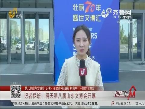 【第八届山东文博会】记者探班:9月19日第八届山东文博会开幕