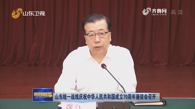 山东统一战线庆祝中华人民共和国成立70周年座谈会召开
