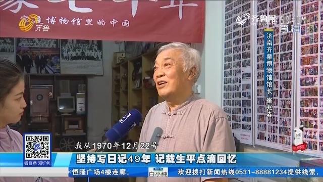 济南:坚持写日记49年 记载生平点滴回忆