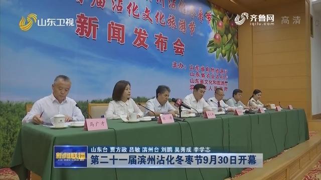 第二十一届滨州沾化冬枣节9月30日开幕