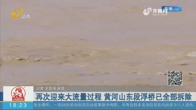 再次迎来大流量过程 黄河山东段浮桥已全部拆除