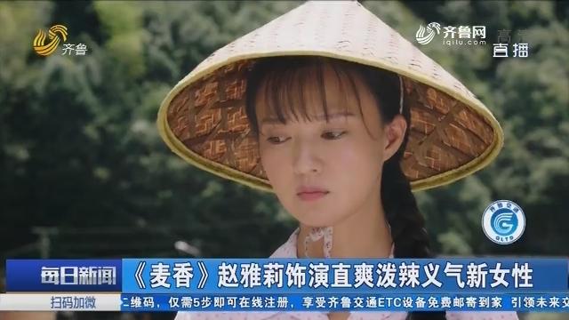 【好戏在后头】《麦香》赵雅莉饰演直爽泼辣义气新女性
