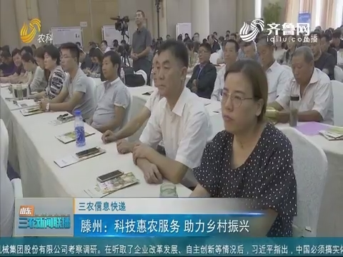 【三农信息快递】滕州:科技惠农服务 助力乡村振兴