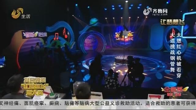 20190918《让梦想飞》:大逗挑战钢管舞 太想红心机被看穿