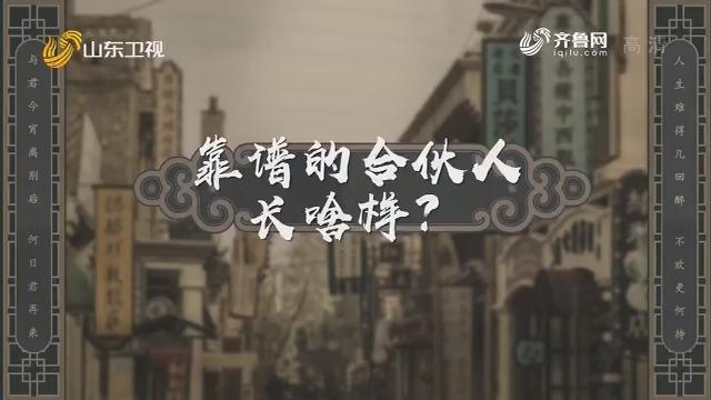 20190918《最炫国剧风》:好汉街合伙人