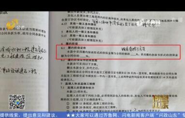 """【问政山东】履约保证金七年不退还 政府职能部门成""""老赖"""""""