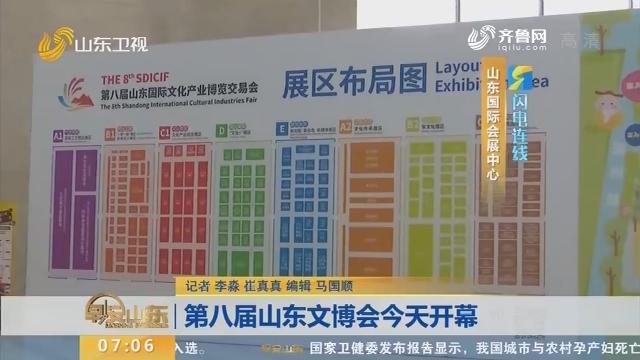 【闪电连线】第八届山东文博会9月19日开幕