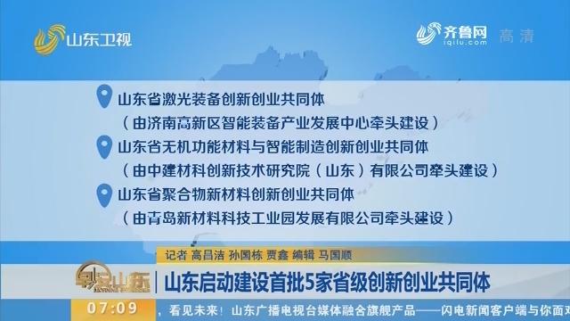 山东启动建设首批5家省级创新创业共同体