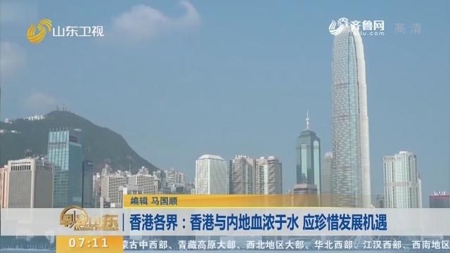 香港各界:香港与内地血浓于水 应珍惜发展机遇