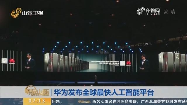 华为发布全球最快人工智能平台