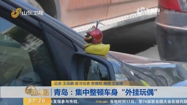 """【闪电新闻排行榜】青岛:集中整顿车身""""外挂玩偶"""""""