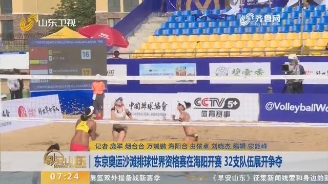东京奥运沙滩排球世界资格赛在海阳开赛 32支队伍展开争夺