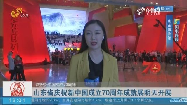 【闪电连线】庆祝新中国成立70周年:山东省庆祝新中国成立70周年成就展9月20日开展