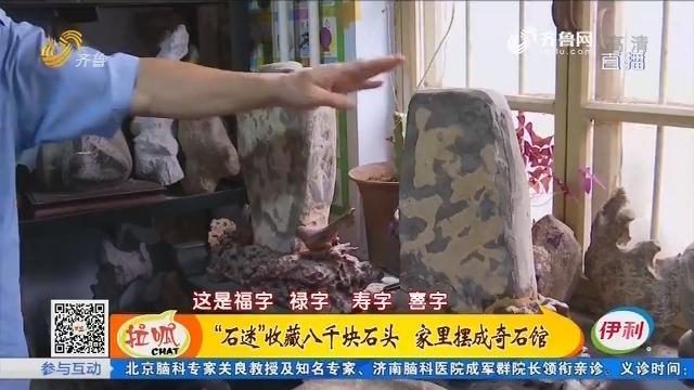 """肥城:""""石迷""""收藏八千块石头 家里摆成奇石馆"""