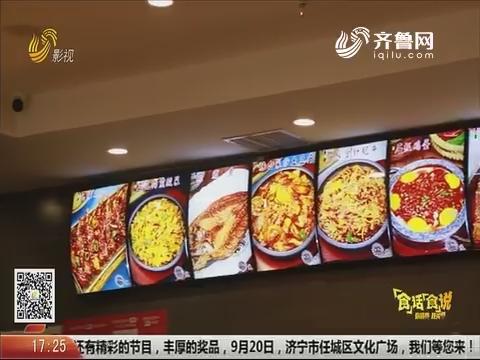 20190919《你消费我买单之食话食说》:小店大美味(德州)
