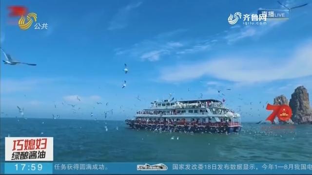 【庆祝新中国成立70周年】山东24小时地方篇——烟台