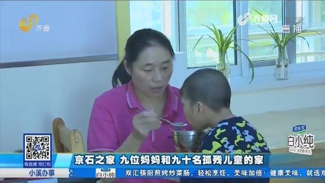 济南:京石之家 九位妈妈和九十名孤残儿童的家