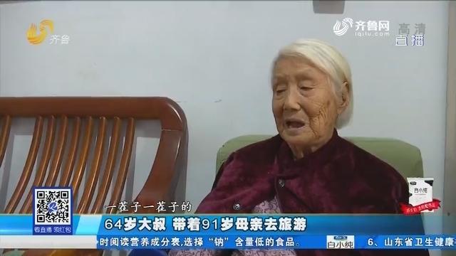 淄博:64岁大叔 带着91岁母亲去旅游