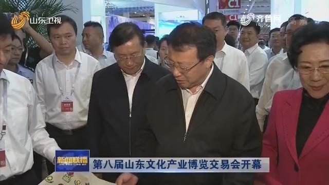 第八屆山東文化產業博覽交易會開幕
