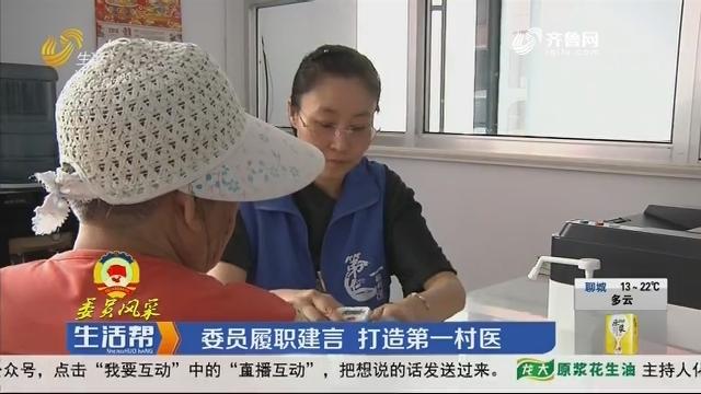 【委员风采】淄博:委员履职建言 打造第一村医