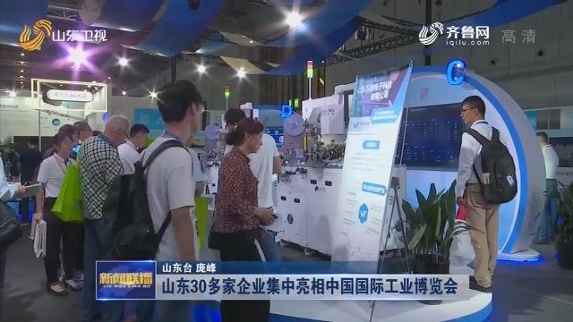 山東30多家企業集中亮相中國國際工業博覽會