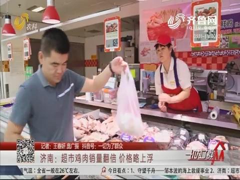 济南:超市鸡肉销量翻倍 价格略上浮