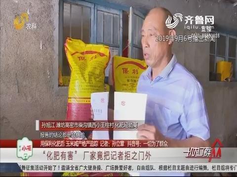 """【用保利化肥后 玉米减产绝产追踪】潍坊:""""化肥有害"""" 厂家竟把记者拒之门外"""