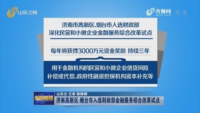 济南高新区 烟台市入选财政部金融服务综合改革试点