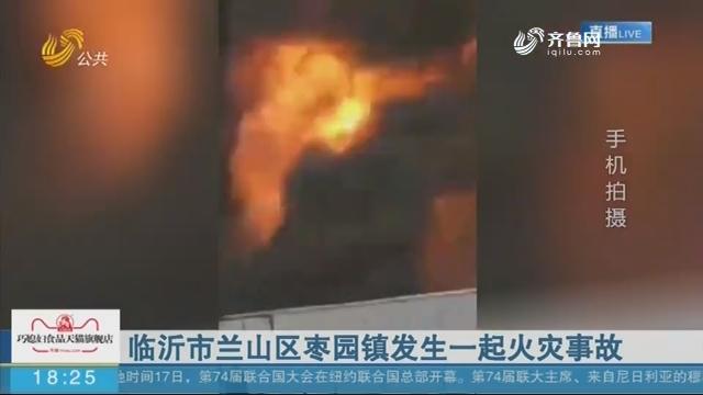 临沂市兰山区枣园镇发生一起火灾事故