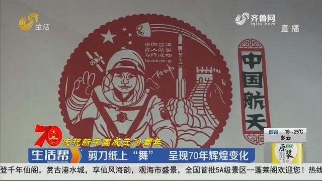 """【庆祝新中国成立70周年】烟台:剪刀纸上""""舞"""" 呈现70年辉煌变化"""